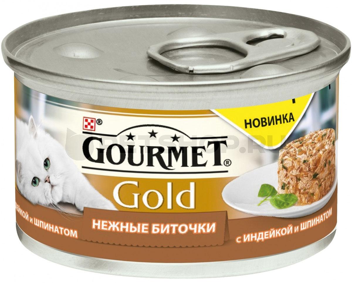 Консервы для кошек Gourmet Gold Нежные Биточки, индейка и шпинат, 85 г12296406Корм Gourmet Gold Нежные биточки - это изысканное блюдо, приготовленноеизвысококачественных ингредиентов и сохраняющее привлекательную формупослеоткрытия баночки. Он позволит вашему коту ощутить всю гаммусоблазнительных вкусов и ароматов, способных привести в восторг дажесамоготребовательного гурмана. Рекомендации по кормлению:Для взрослой кошки среднего веса требуется 4 баночки корма Gourmet Gold вдень. Кормление необходиморазделить минимум на два приема. Индивидуальные потребности животногомогут отличаться, поэтому нормакормления должна быть скорректирована для поддержания оптимального весавашей кошки. Для беременных икормящих кошек - кормление без ограничений. Подавать корм комнатнойтемпературы. Следите, чтобы у вашей кошки всегда была чистая, свежая питьевая вода. Условия хранения:Закрытую банку хранить в сухом прохладном месте. После открытия продуктхранить максимум 24 часа.Состав: мясо и продукты переработки мяса (из которых индейка 4%), экстрактрастительного белка, овощи (4% шпината из сухого шпината), рыба и продуктыпереработки рыбы, минеральные вещества, красители, сахар, витамины. Гарантируемые показатели: влажность 74%, белок 18%, жир 3,6%, сырая зола1,9%, сырая клетчатка 0,5%. Добавленные вещества: МЕ/кг: витамин A: 1040; витамин D3: 160 мг/кг: железо:9; йод: 0,3; медь: 1,05; марганец: 2,3;цинк: 22. Вес: 85 г.Товар сертифицирован.Уважаемые клиенты! Обращаем ваше внимание на то, что упаковка может иметь несколько видов дизайна. Поставка осуществляется в зависимости от наличия на складе.