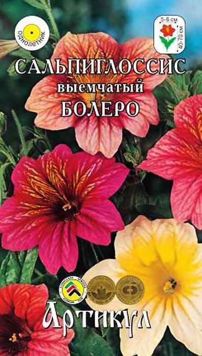 Семена Артикул Сальпиглоссис. Болеро4607089743123Смесь окрасок. Высота растений 40-70 см. Стебли сильно ветвятся и заканчиваются многочисленными крупными (диаметром 5-6 см) цветками.Бархатистые, воронковидные цветки испрещены необычайным узором из чётких прожилок - жёлтых на красном, красных на жёлтом, что придаёт им особую привлекательность. Возле стеблей ставят подпорки. Светолюбив, сравнительно засухоустойчив и относительно холодостоек. Хорошо растёт на солнечных, хорошо дренированных, плодородных участках, защищённых от ветра. Очень красив в миксбордерах; срезанные цветы замечательно смотрятся в букетах, хорошо сохраняют свежесть в воде. Поливать нужно при подсыхании почвы.