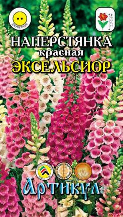 Семена Артикул Наперстянка красная. Эксельсиор4607089746674Высокорослые (130-160 см) растения с крупными колокольчатыми цветками. В первый год образуют прикорневую розетку листьев; цветение начинается через 12-12,5 месяцев от посева (на следующий год). Соцветия – длинные (50-80 см) кисти с цветками длиной 3-5 см. Окраска цветков – кремовая, белая, розовая, карминная и пурпурная.Выращивают рассадой. Семена мелкие, поэтому их при посеве не заделывают, а рассыпают по поверхности и слегка вдавливают в почву. Всходы появляются на 14-20-й день. Пикируют в фазе 1-2-й пары настоящих листьев. Растение в культуре простое, очень неприхотливое: засухо- и морозоустойчивое (в средней полосе зимует без укрытия), любит солнечные места, но переносит и лёгкую полутень. Почвы – дренированные, рыхлые, умеренно плодородные, влажные. В сухую погоду требует обильного полива. Широко используют для посадок в миксбордерах и рабатках (группами или одиночно); очень эффектны групповые посадки на фоне газона. Все части растения ядовиты!