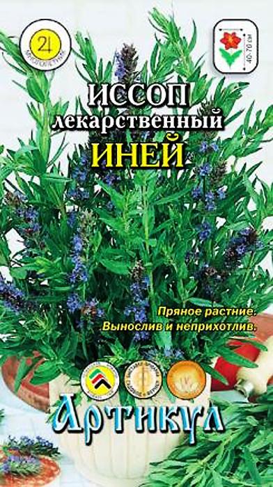 Семена Артикул Иссоп. Иней лекарственный4607089748890Среднеспелый сорт (от полных всходов до начала цветения 116 - 118 дней) Многолетний полукустрник, высотой 40-70 см. От корня отходит 50-60 стеблей (на второй год жизни). Урожайность зеленой массы с одного растения 500-730 г. Зацветает иссоп в первый год жизни, но массовое цветение начинается со второго года.Оказывает обезболивающее, противовоспалительное, ранозаживляющее, успокаивающее действие.