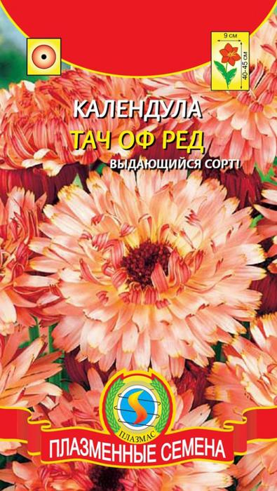 Семена Плазмас Календула. Тач оф Ред4607171983673Один из наиболее выдающихся и необычайных сортов календулы. Эти цветки придадут неповторимый шарм и привнесут дыхание античности, а значит вечного, в любую композицию. Растение высотой 40-45 см. Соцветия - густомахровые, округлые, различных окрасок с тёмной серединой и красными разводами на лепестках. Прекрасно смотрится в больших массивах, бордюрах, в букетах. Высушенные цветки календулы можно применять в медицинских целях.ПОСЕВ: семенами в грунт в апреле-июне, или под зиму. Глубина заделки семян 1,5-2,0 см. Всходы появляются через 10-14 дней при температуре 15°С. Через 3-4 недели проводят пикировку, оставляя между растениями 20-30 см. Предпочитает плодородные, хорошо дренированные почвы, солнечное местоположение.УХОД: полив при засухах. На скудных почвах проводят ежемесячные подкормки раствором полного минерального удобрения.ЦВЕТЕНИЕ: с июля до октября. Для продления цветения отцветающие соцветия-корзинки собирают с куста.Высота: 40-45 см. Диаметр: 9 см. Количество семян: 0,15 г.