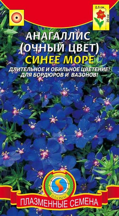 Семена Плазмас Анагаллис. Синее море4650001403957Многолетнее холодостойкое обильноцветущее растение (при выращивании на юге Европы), но в районах с умеренным климатом вымерзает зимой и поэтому выращивается как сезонный однолетник. Образует шаровидный мелколистный кустик с распростертыми стеблями высотой около 20см и диаметром до 50см. Стебли достигают 30см в длину. Многочисленные цветки интенсивной сапфировой окраски расположены в пазухах листьев и приподнимаются над листьями на невысоких тонких цветоножках. Они закрываются на ночь и в пасмурную погоду. Цветут долго, до поздних заморозков. Цветение обильное - новые бутоны постоянно образуются в пазухах листьев вплоть до сентября. Эта разновидность выглядит очень эффектно, и поэтому ее часто используют для оформления цветников, висячих корзин или сажают в контейнеры, так же её используют для украшения альпийских горок и каменистых садиков.Посев : в открытый грунт на постоянное место в конце апреля - начале мая (цветение в июле), можно выращивать через рассаду - при посеве в начале апреля всходы появляются через 7-12 дней (оптимальная Т 15-18°С), цветки в этом случае начинают раскрываться в конце июня. Хорошо растут на слабоудобренных, известковых, легких почвах. Не выносят переувлажнения. Растение светолюбиво, выносит лишь небольшое затенение.Уход : умеренный полив, прополка от сорняков, рыхление почвы, подкормки комплексными минеральными удобрениями (NPK). Если анагаллис растет в контейнерах под прямыми лучами солнца, то жарким летом его нежная зелень может пострадать, в этом случае растения нужно обильно поливать.Цветение: июнь - сентябрь.Высота : 20 см. Диаметр : 2,5 см. Количество семян : 0,05 гр