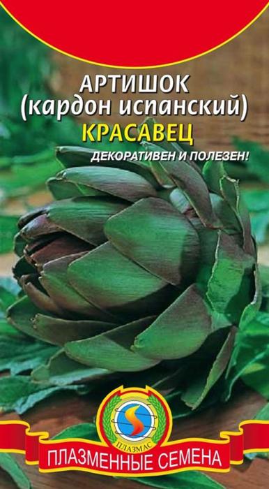 Семена Плазмас Артишок. Красавец4650001404435Артишок - диетический овощ, хорошо усваивается, продукты его переработки рекомендуют как заменители крахмала при сахарном диабете.Многолетнее теплолюбивое растение. Период от полных всходов до технической спелости 160-165 дней. Растение высотой 90-110 см, слабоветвистое. Лист крупный, перисторассеченный с зубчатым краем, серовато-зеленый. Соцветие крупное, зеленой окраски с плотно прижатыми чешуями. В первый год на каждом растении образуется 4-6 соцветий, на второй - 10-12 соцветий. Масса одного соцветия 70-120 г. В пищу употребляют мясистое цветоложе недозрелых соцветий (головки), когда они в верхней части только начнут раскрываться. Съедобны и другие сочные части соцветия, удаляют лишь колючки вверху и жесткую сердцевину. Используют в свежем, вареном и консервированном виде. Посев: рассаду готовят за полтора-два месяца до высадки на постоянное место. Семена намачивают в теплой воде (1 сутки), после чего проращивают на мокрой салфетке. Когда росточки достигнут в длину 1-1,5см семена высевают в горшочки. Оптимальная температура 15-20°С. С появлением первого настоящего листочка рассаду пикируют. В фазе трех-четырех листочков в середине-конце мая, при условии теплой погоды, можно высаживать закаленную рассаду на постоянное место. Сажать растения следует на 5 см глубже, чем они сидели в горшочках. После посадки растения регулярно поливают. Уход: заключается в периодическом рыхлении, прополках. В холодные ночи грядки укрывают агрилом или пленкой. Поливают небольшими дозами только в засушливые периоды. На малоплодородных почвах растения 3-4 раза за сезон подкармливают комплексным минеральным удобрением. Чтобы получить головки хорошего качества, на одном растении оставляют не более трех цветоносных стеблей с 3-4 соцветиями на каждом. Срезают их в самом начале цветения вместе со стеблем длиной 3-4см, когда они уже полностью развиты, но еще закрыты. Сбор головок можно продолжать до заморозков. Хранят их в прохладном месте до четы