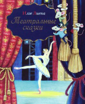 Илзе Лиепа Театральные сказки нина ананиашвили андрис лиепа такой короткий век… dvd