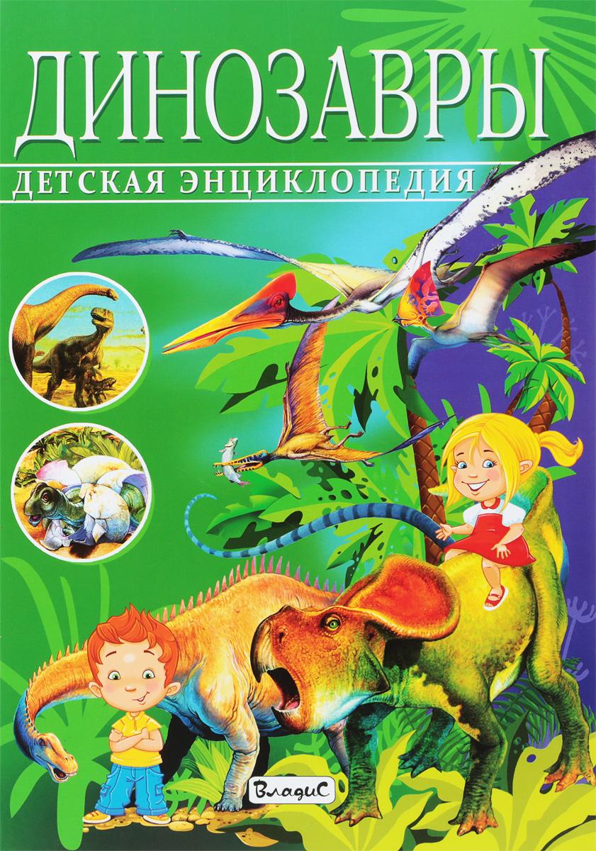 Арредондо Франсиско Динозавры. Детская энциклопедия динозавры и другие доисторические животные детская энциклопедия