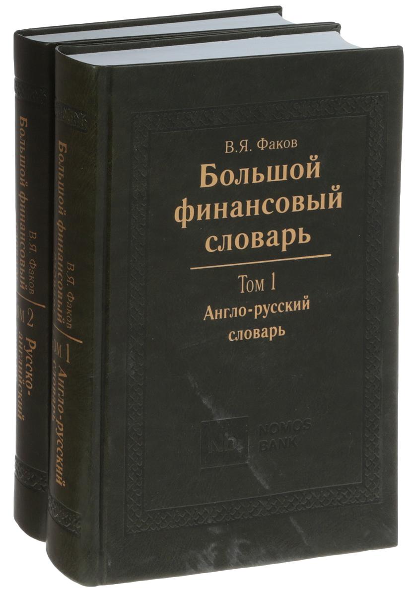 Большой финансовый словарь. В 2 томах (комплект из 2 книг)