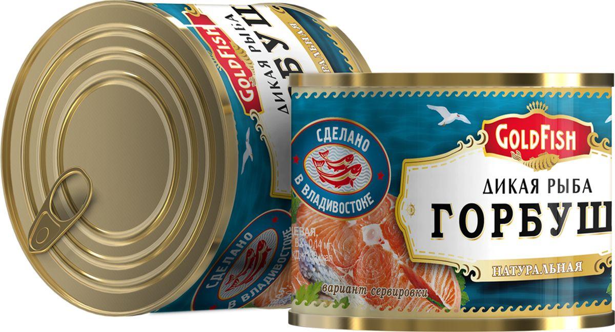 Gold Fish Горбуша, 245 г4660013272793Дикая рыба выловленная в естественных природных условиях. Сделано на берегу моря. Без консервантов .
