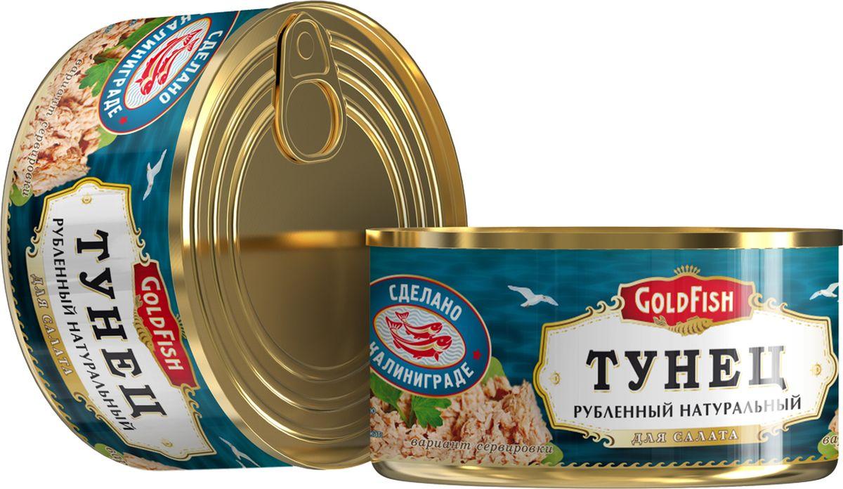 Gold Fish Тунец желтоперый рубленый салатный в собствееном соку, 185 г4660013272892Тунец желтоперый, его называют белым мясом, очень напоминает телятину .Без консервантов