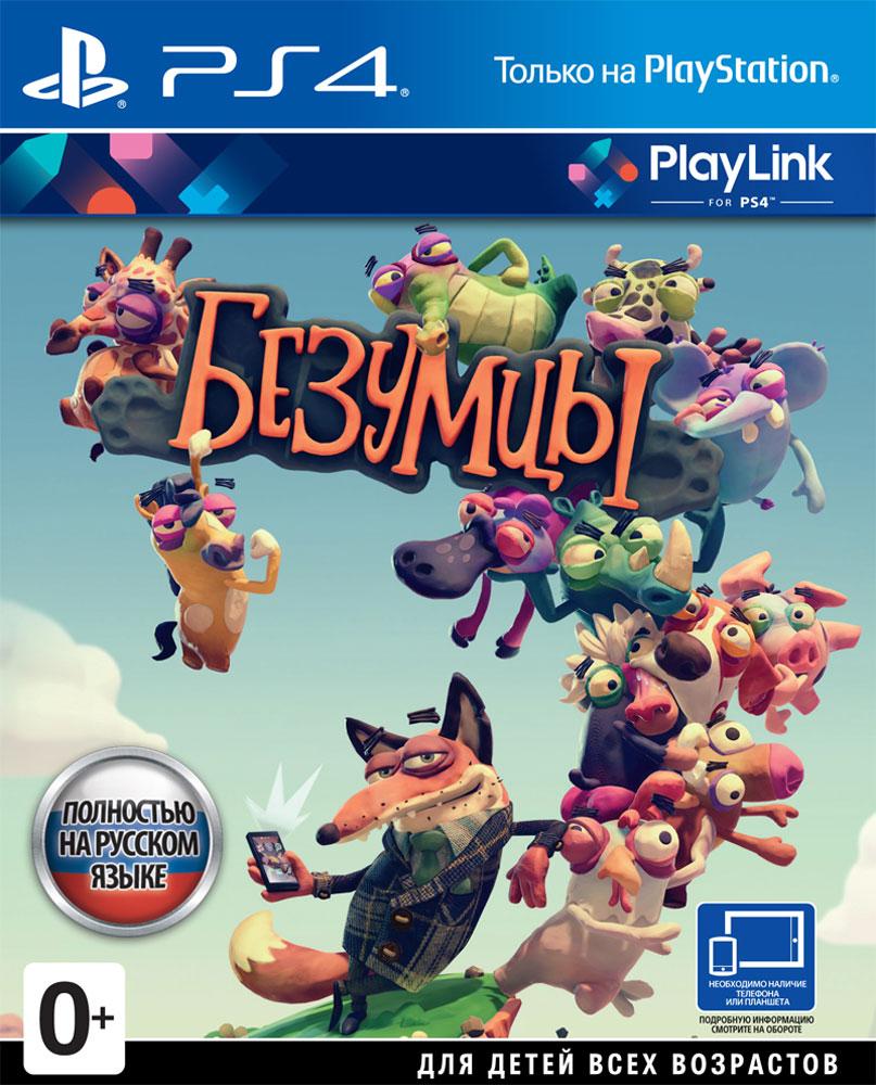 Безумцы (PS4)