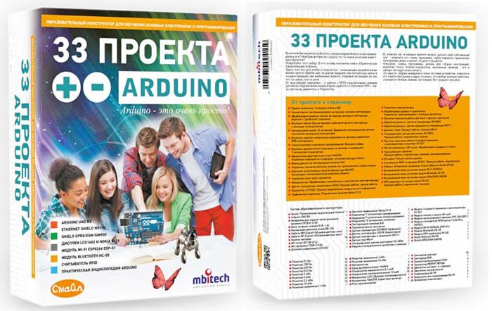 Смайл Образовательный конструктор Arduino 33 проекта Смайл
