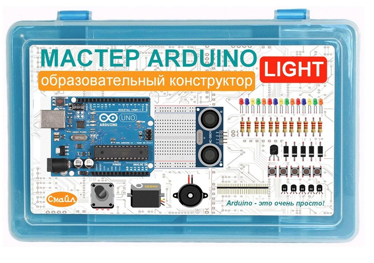 Смайл Образовательный конструктор Мастер Arduino Light
