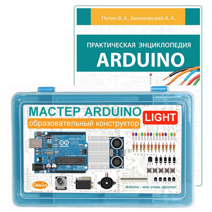 Смайл Образовательный конструктор Arduino Мастер Arduino Light + книга nfc shield rfid rc522 rf ic card sensor module for arduino uno mega2560