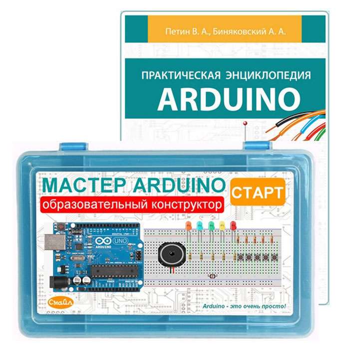 Смайл Образовательный конструктор Мастер Arduino Старт + книга funduino kt0051 f2560 r3 ultrasonic sensor relay expansion board for arduino multicolored