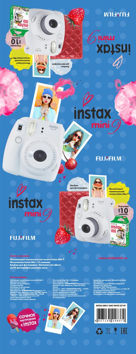 Fujifilm Instax Mini 9, Smo Whiteфотокамера мгновенной печати + ColorfilmInstaxMiniGlossy (10/PK) картридж + фотоальбом Fujifilm