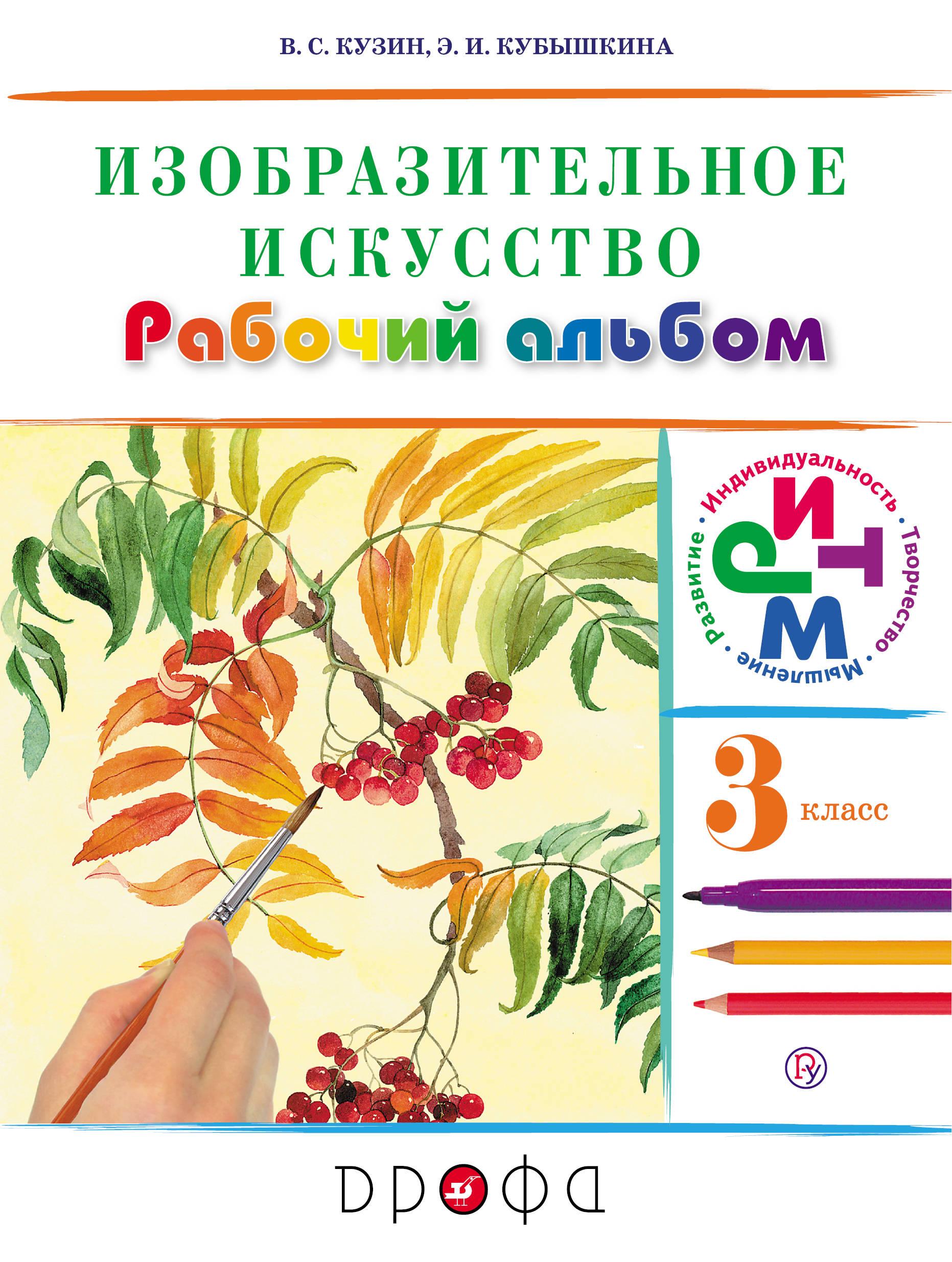 В. С. Кузин, Э. И. Кубышкина Изобразительное искусство. 3 класс. Рабочий альбом