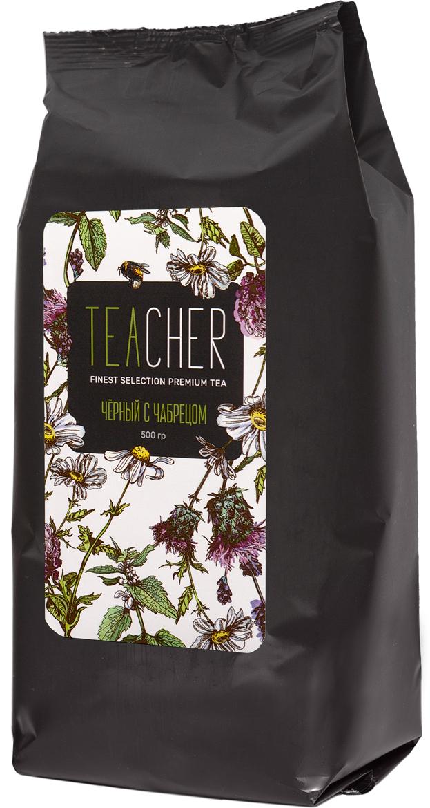 Teacher Черный с чабрецом GFOP крупный листовой чай с типсами,500 г4665303862777Классический индийский черный чай GFОР с добавлением высокогорного отборного чабреца. Цвет: Коричнево-желтый, интенсивный, прозрачный. Аромат: Пряный, разнотравье, ореховые ноты Вкус: Значительная терпкость, умеренная кислотность, послевкусие -мощные травяные ноты с мягкой горечью и отдаленными тонами меда и карамели.