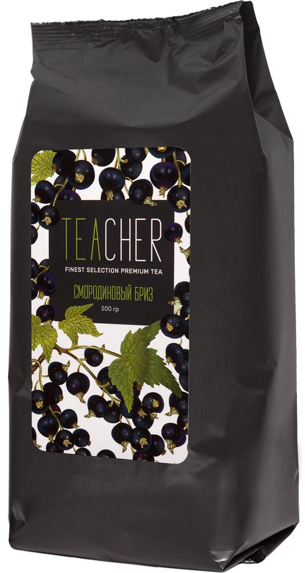 Teacher Смородиновый бриз чай премиум, 500 г4665303862890Витаминный фруктово-ягодный купаж на основе смородины и лепестков суданской розы. Можно употреблять в горячем виде или использовать в качестве основы для холодного чая или других миксов и коктейлей. Рекомендуется добавление сахара, меда или других подсластителей. Смородина, яблоко, гибискус, лимонная трава, черная смородина. Цвет: Темно-бордовый, интенсивный, прозрачный. Аромат: Теплый, выраженные фруктово-ягодные ноты. Вкус: Незначительная терпкость, умеренная кислотность, послевкусие -яркое, долгое с активным плодово-ягодным тоном.