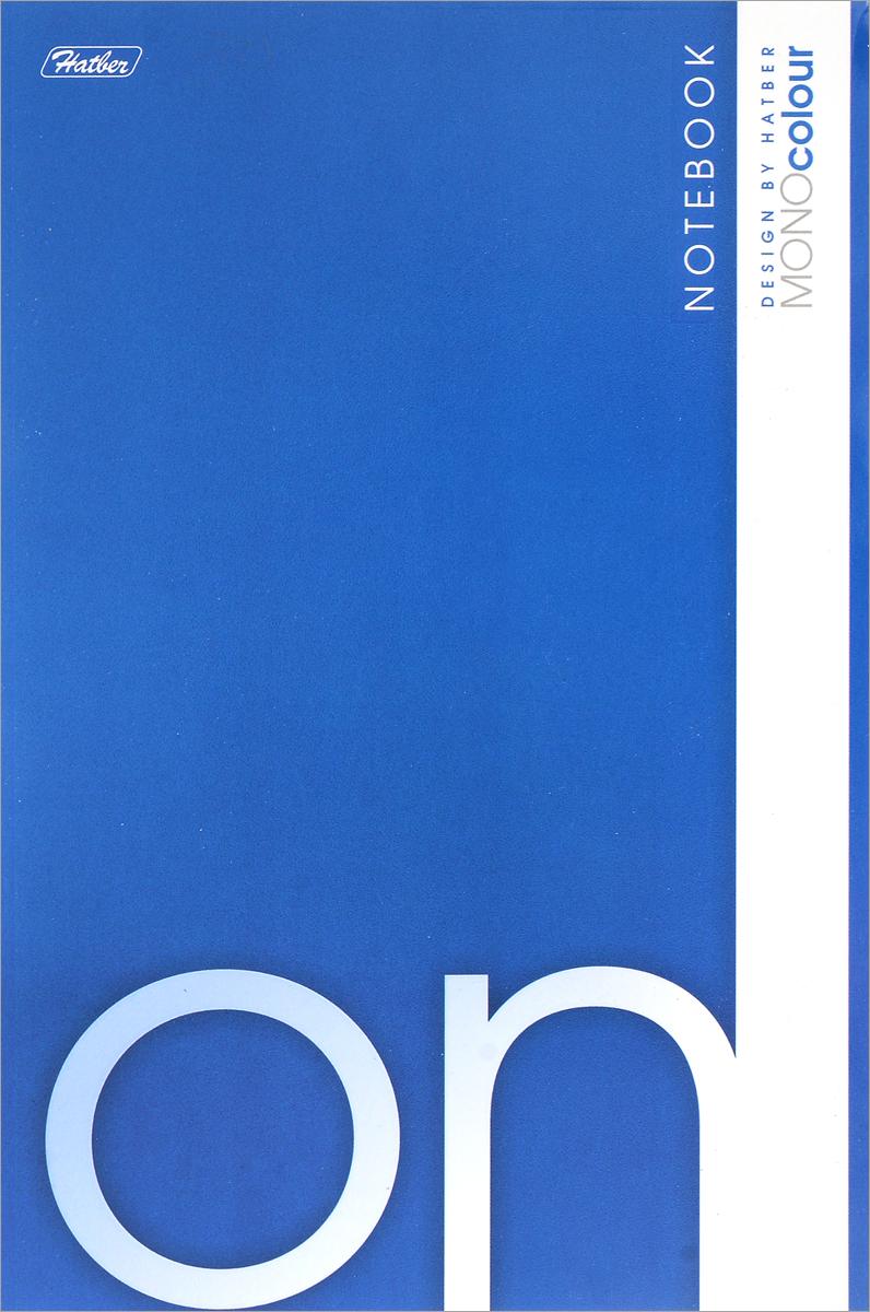Hatber Блокнот Mono/Colour в клетку 96 листов цвет синий96Б5вмB3_03480_синийБизнес-блокнот Hatber Mono/Colour - незаменимый атрибут современного человека, необходимый для рабочих и повседневных записей в офисе и дома. Обложка из плотного мелованного картона, что позволяет делать записи на весу. Блокнот содержит 96 листов с разметкой в клетку без полей. Листы скреплены между собой скрепками.Бизнес-блокнот Hatber станет достойным аксессуаром среди ваших канцелярских принадлежностей. Такой блокнот пригодится как для деловых людей, так и для любителей записывать свои мысли, писать мемуары или делать наброски новых стихотворений.