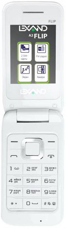 Lexand A2 Flip, WhiteA2 FlipLexand A2 Flip создан специально для любителей популярного форм-фактора раскладушка, который позволяет сохранить одновременно большой размер и экрана (он у А2 Flip 2.4 дюйма и разрешением 320x240 точек), и клавиатуры.Кроме того, на внешней стороне крышки дополнительно расположена цифровая сенсорная клавиатура, что позволяет принимать и осуществлять вызовы гораздо быстрее. Реализованы также голосовые подсказки при наборе номера. Радует и заявленное время работы устройства: аккумулятор емкостью 800 мАч.Мобильный телефон помогает экономить на оплате счетов за услуги связи. Он поддерживает две SIM-карты стандартных размеров, позволяя менять операторов или тарифы в зависимости от ситуации.Телефон сертифицирован EAC и имеет русифицированную клавиатуру, меню и Руководство пользователя.