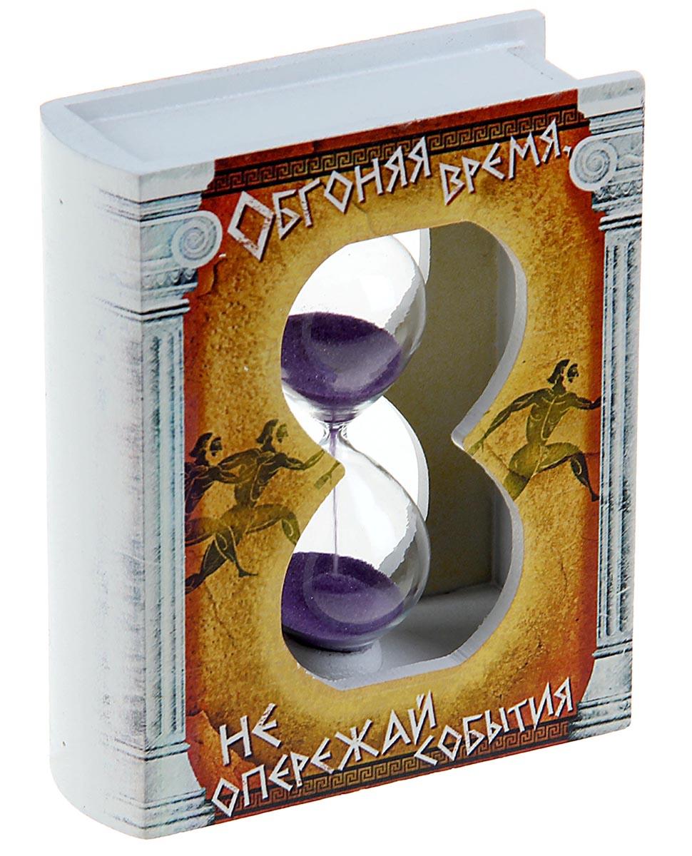 Песочные часы Обгоняя время, не опережай события, 9,3 х 12 см1043667Часы песочные Обгоняя время, не опережай события - это беспроигрышный элемент декора для любого интерьера. Классический механизм и современный авторский дизайн гармонично дополняют друг друга и придают изделию необычный внешний вид. Оригинальная форма в виде книги с прорезью для стеклянных сосудов прекрасно поместится на полке среди настоящих книг или на рабочем столе. Наблюдение за песчинками оказывает успокаивающий эффект на состояние человека. Переверните их, и все заботы покинут вас, пока идут песочные часы! Часы песочные Обгоняя время, не опережай события станет замечательным подарком для родных, друзей, а также коллег или просто хороших знакомых.Часы песочные Обгоняя время, не опережай события 9,3Х12 см 1043667