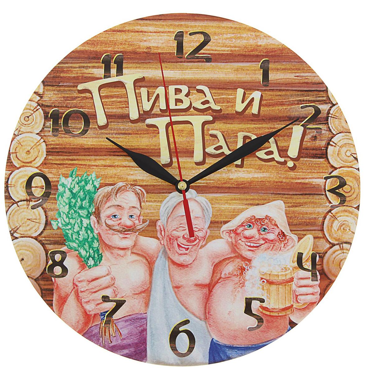 Часы настенные Пива и пара, диаметр 25 см1275404Проводите время с пользой Настоящий мужской отдых невозможен без хорошей бани! Чтобы не потерять ощущение времени, проводя приятный досуг в отличной компании, повесьте на стену часы, но не простые, а те, что отражают настроение и вписываются в интерьер. Наши часы с пожеланием «Русская баня» станут полезным приобретением, которое будет долго радовать владельца. Если стрелки остановятся, поменяйте батарейку и вперед — париться и отдыхать!Часы Пива и пара полноцветная печать, O25 см 1275404