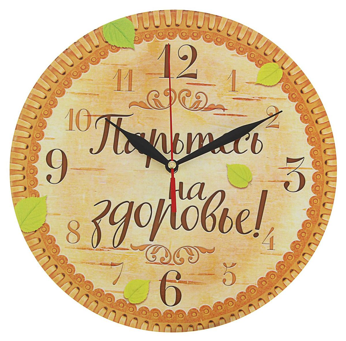 Часы настенные Парьтесь на здоровье, диаметр 24 см1275409Проводите время с пользой Настоящий мужской отдых невозможен без хорошей бани! Чтобы не потерять ощущение времени, проводя приятный досуг в отличной компании, повесьте на стену часы, но не простые, а те, что отражают настроение и вписываются в интерьер. Наши часы с пожеланием «Русская баня» станут полезным приобретением, которое будет долго радовать владельца. Если стрелки остановятся, поменяйте батарейку и вперед — париться и отдыхать!Часы Парьтесь на здоровье полноцветная печать, O24 см 1275409