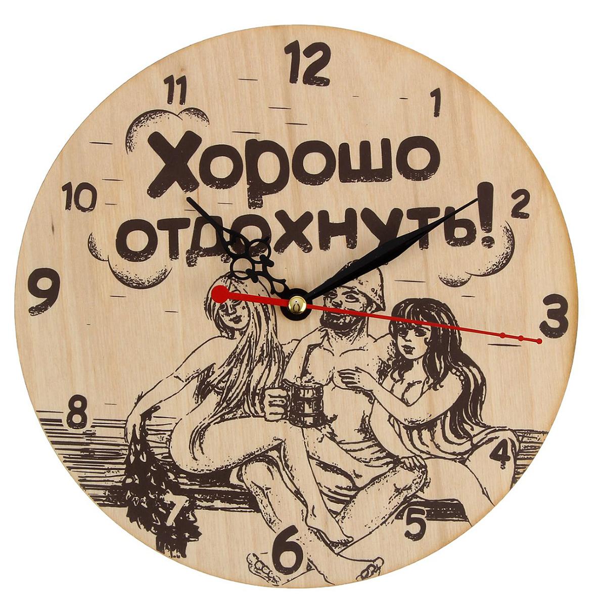"""Проводите время с пользой Настоящий мужской отдых невозможен без хорошей бани! Чтобы не потерять ощущение времени, проводя приятный досуг в отличной компании, повесьте на стену часы, но не простые, а те, что отражают настроение и вписываются в интерьер. Наши часы с пожеланием «Русская баня» станут полезным приобретением, которое будет долго радовать владельца. Если стрелки остановятся, поменяйте батарейку и вперед — париться и отдыхать!Часы """"Хорошо отдохнуть"""" печать, O25 см 1275417"""