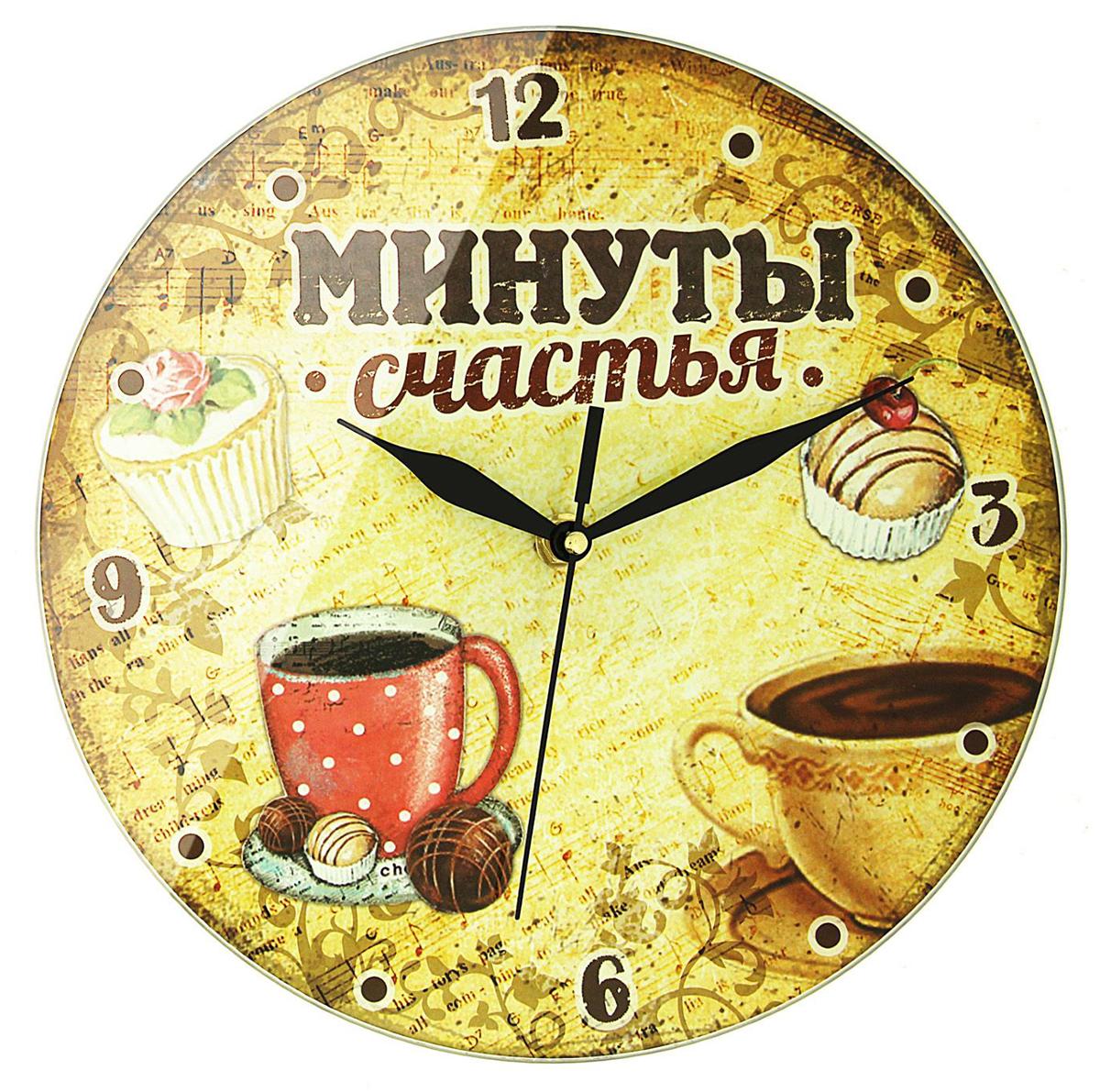 Часы настенные Минуты счастья, диаметр 25 см133318Часы уже давно перестали быть только средством для отслеживания времени. Они также являются популярным способом создания уюта в доме. Зачастую настенные часы занимают центральное место, находясь всегда на виду. Часы настенные Минуты счастья, d = 25 см из стекла сделают интерьер более насыщенным и интересным, будут отлично смотреться в детской, гостиной, на кухне ? где угодно! Все зависит только от Вашего настроения и фантазии! А эксклюзивный красочный дизайн зарядит позитивом всех вокруг. Часы работают от батареек типа АА (в комплект не входят).Часы настенные Минуты счастья,диам 25 см 133318