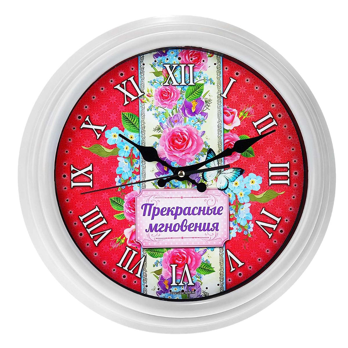 Часы настенные Прекрасные мгновения, 28 см мгновения