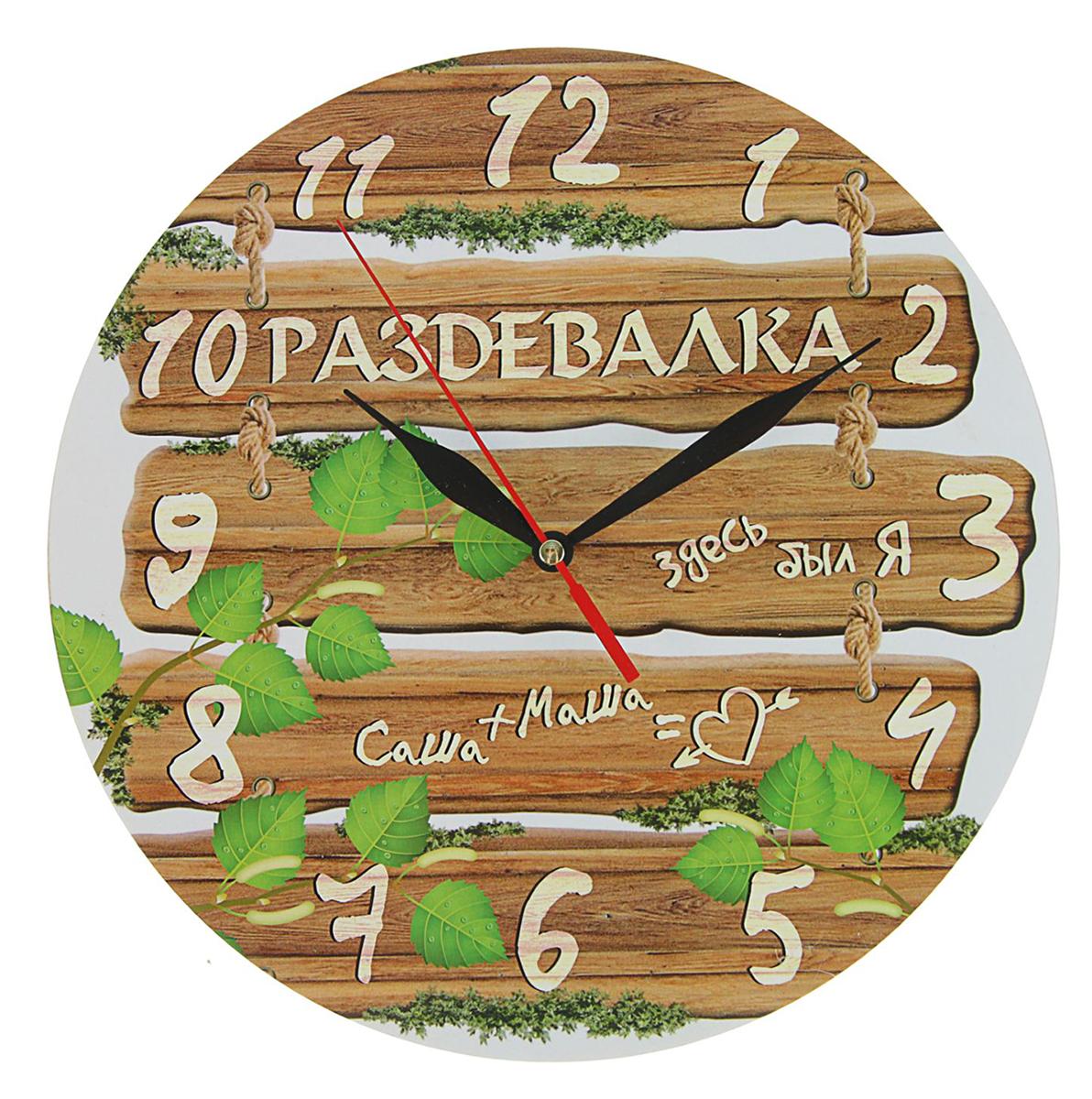Часы настенные банные Раздевалка, диаметр 25 см2479213Проводите время с пользой Настоящий мужской отдых невозможен без хорошей бани! Чтобы не потерять ощущение времени, проводя приятный досуг в отличной компании, повесьте на стену часы, но не простые, а те, что отражают настроение и вписываются в интерьер. Наши часы с пожеланием «Русская баня» станут полезным приобретением, которое будет долго радовать владельца. Если стрелки остановятся, поменяйте батарейку и вперед — париться и отдыхать!Часы для бани Раздевалка доски, O 25см 2479213