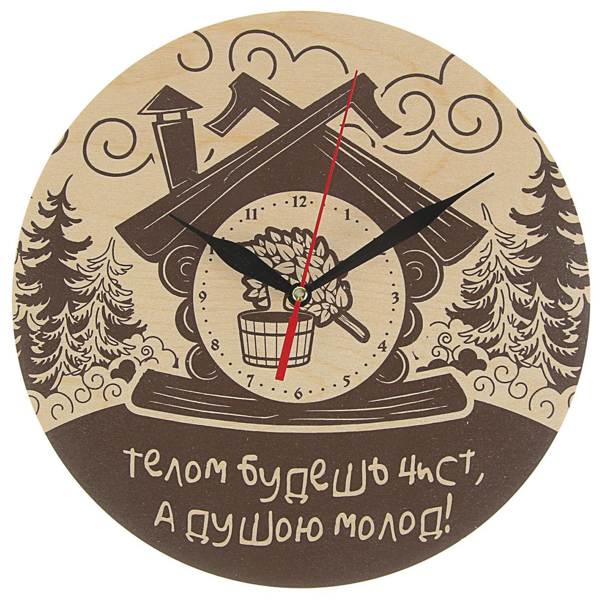 Часы настенные банные Телом будешь чист, а душою молод, диаметр 25 см2479225Проводите время с пользой Настоящий мужской отдых невозможен без хорошей бани! Чтобы не потерять ощущение времени, проводя приятный досуг в отличной компании, повесьте на стену часы, но не простые, а те, что отражают настроение и вписываются в интерьер. Наши часы с пожеланием «Русская баня» станут полезным приобретением, которое будет долго радовать владельца. Если стрелки остановятся, поменяйте батарейку и вперед — париться и отдыхать!Часы для бани Телом будешь чист, а душою молод, O 25см 2479225