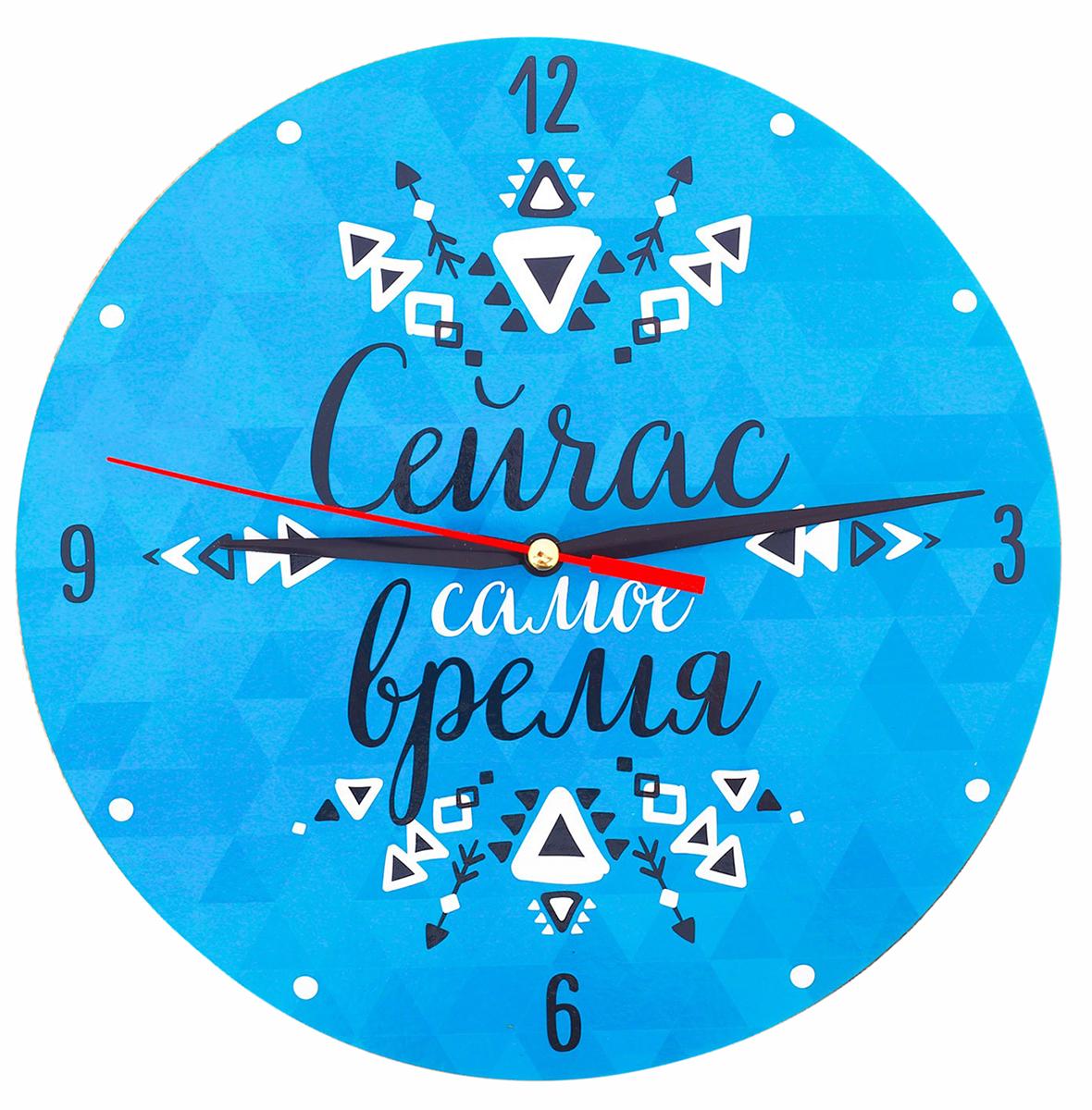 Часы настенные Сейчас самое время дженни даунхэм сейчас самое время