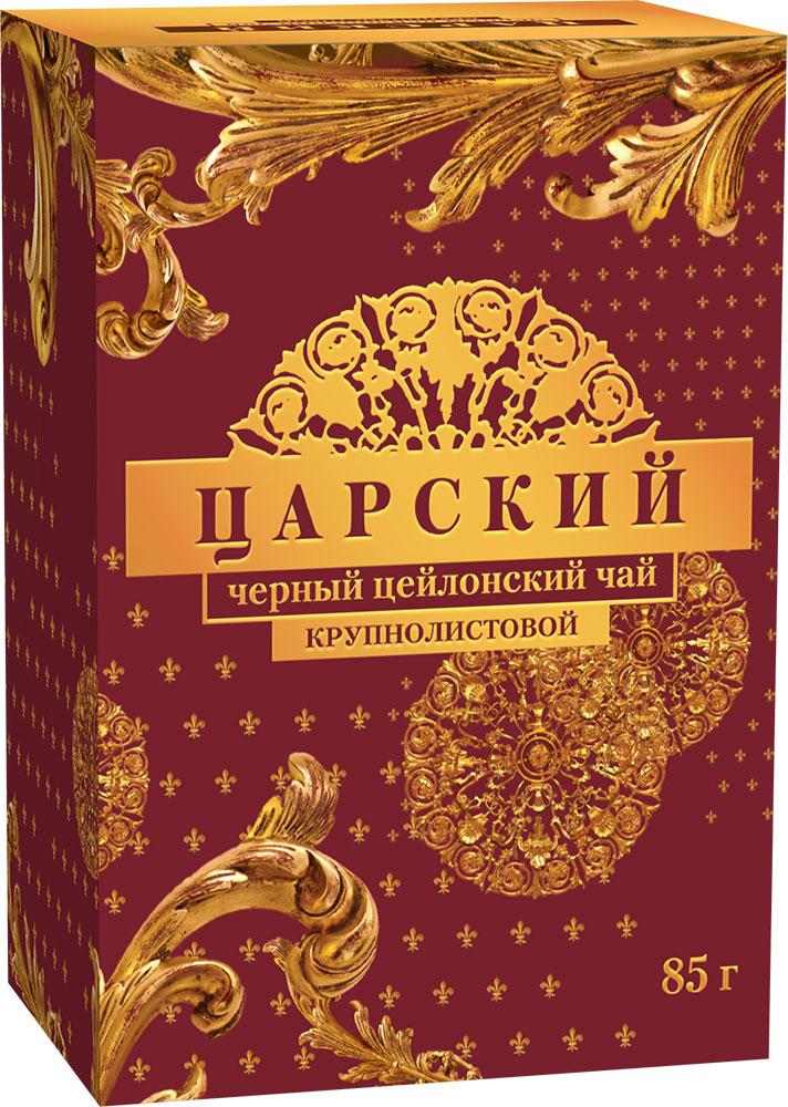 Царский чай черный цейлонский крупнолистовой, 85 г4607051541191Отборный крупнолистовой цейлонский чай, достойный царской трапезы. Длинные тонкие гибкие чайные листья создают великолепный напиток золотисто-апельсинового цвета с насыщенным, терпко-сладковатым вкусом. Хорошо сочетается с молоком или лимоном. Уважаемые клиенты! Обращаем ваше внимание на то, что упаковка может иметь несколько видов дизайна. Поставка осуществляется в зависимости от наличия на складе. Всё о чае: сорта, факты, советы по выбору и употреблению. Статья OZON Гид