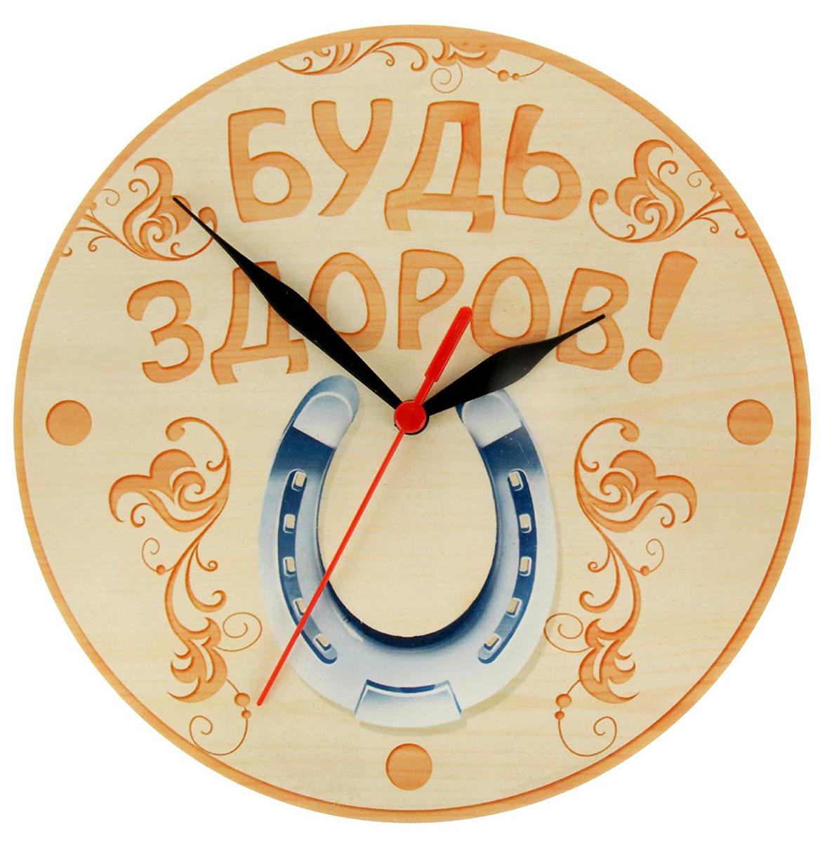 Часы настенные банные Будь здоров!, 27 х 28 см новый диск будь здоров со смешариками