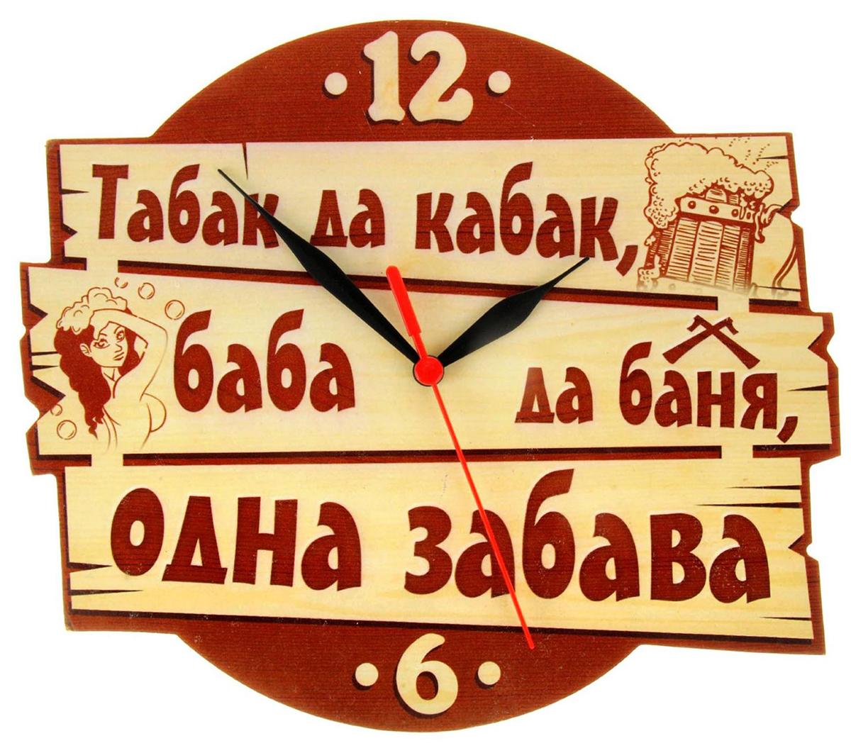 Часы настенные банные Табак да кабак, 27 х 28 см