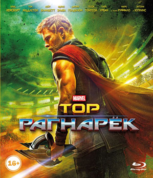 Zakazat.ru: Тор: Рагнарёк (Blu-ray)