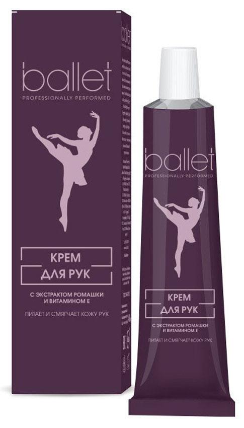 Свобода Балет Крем для рук с экстрактом ромашки и витамином Е, 40 г свобода балет крем для рук с экстрактом ромашки и витамином е 40 г