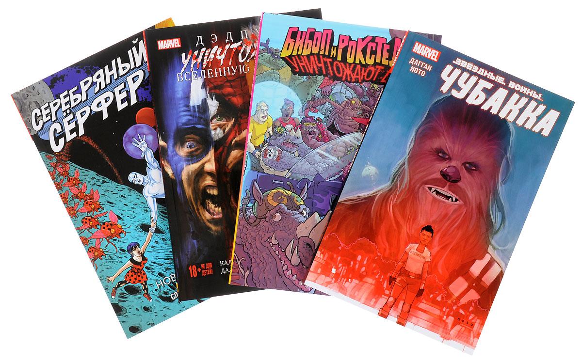 Чубакка, Сёрфер, Бибоп, Рокстеди и Дэдпул уничтожают Вселенную Marvel (комплект из 4 книг)