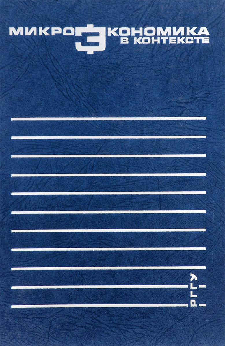 О. В. Радаева,М. В. Долгова Микроэкономика в контексте. Пособие для преподавателей микроэкономика практический подход managerial economics учебник