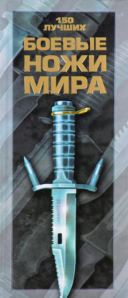 купить В.Н. Шунков Боевые ножи мира недорого