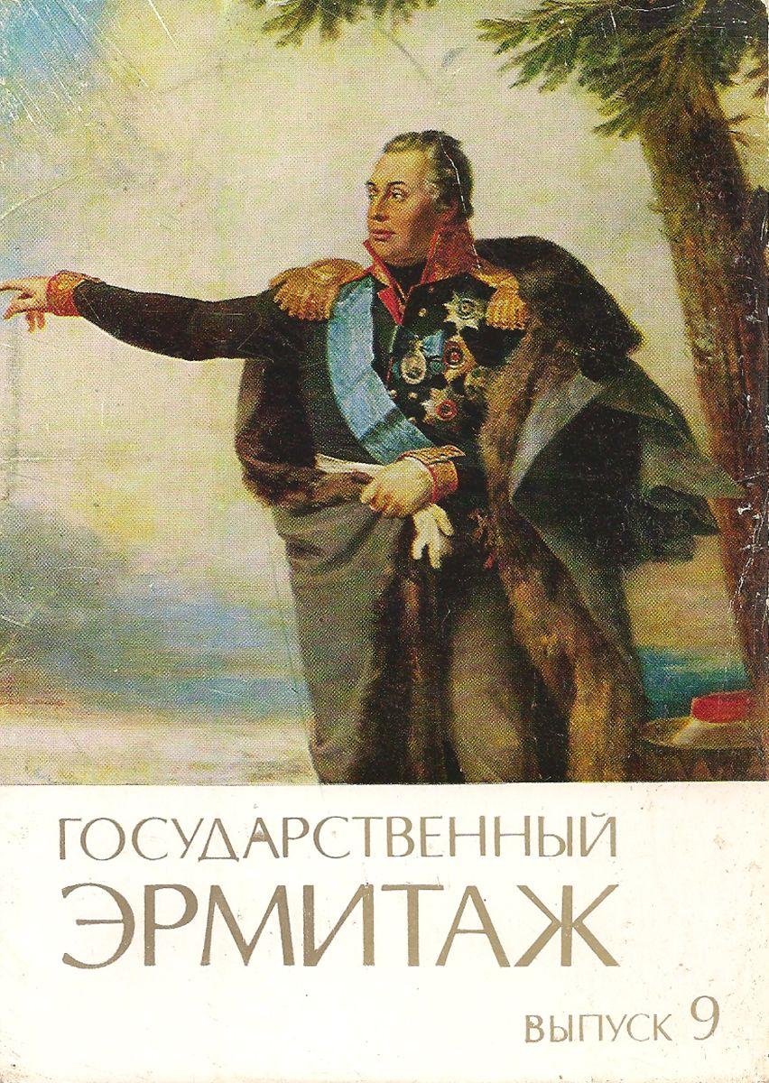 Государственный Эрмитаж. Выпуск 9 (Немецкая и английская живопись) (набор из 12 открыток)