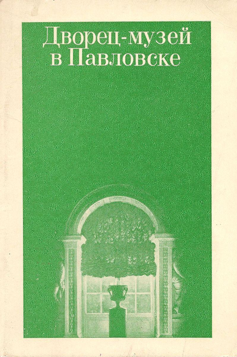 Дворец-музей в Павловске (набор из 16 открыток)