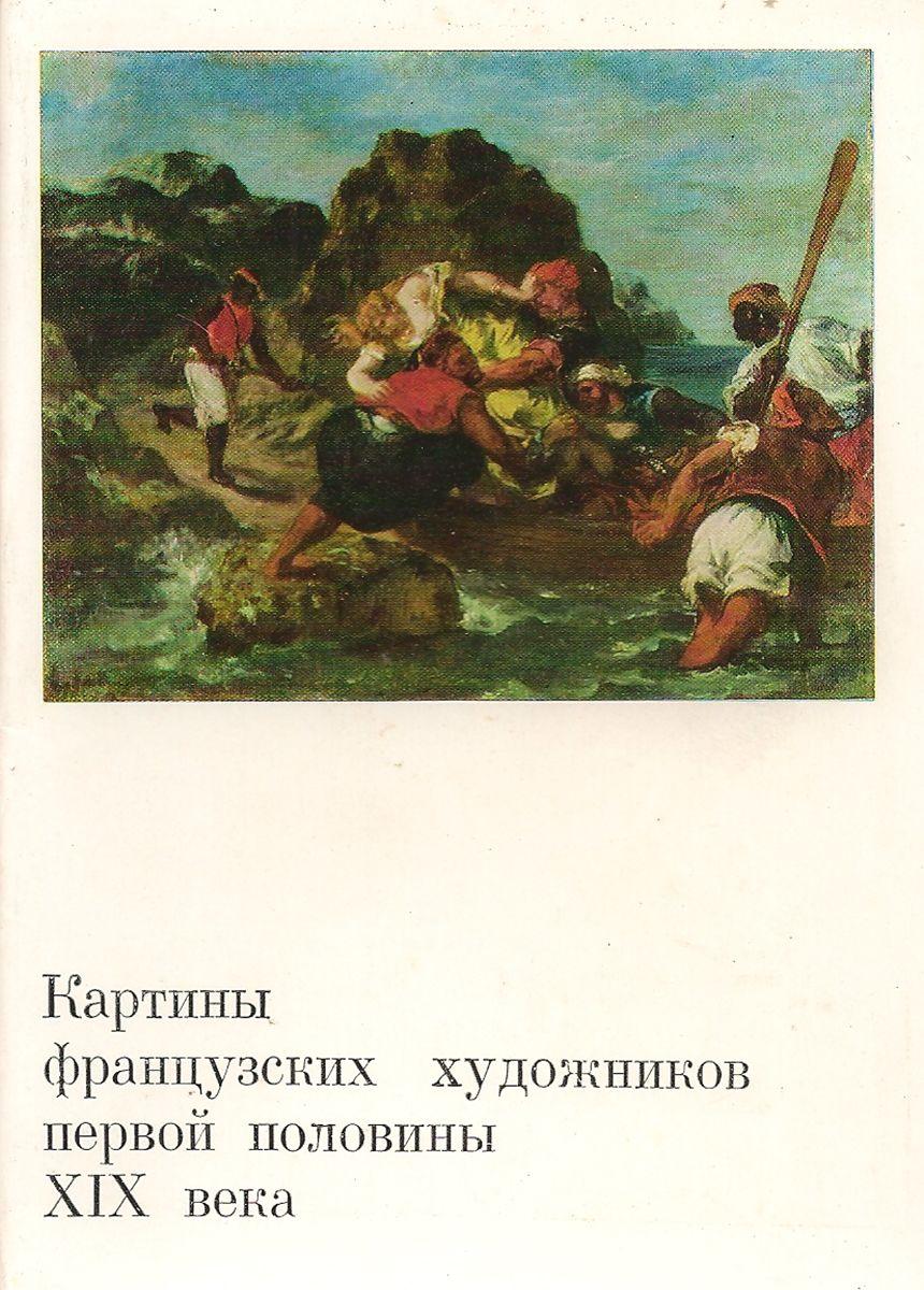 Картины французских художников первой половины XIX века (набор из 16 открыток)