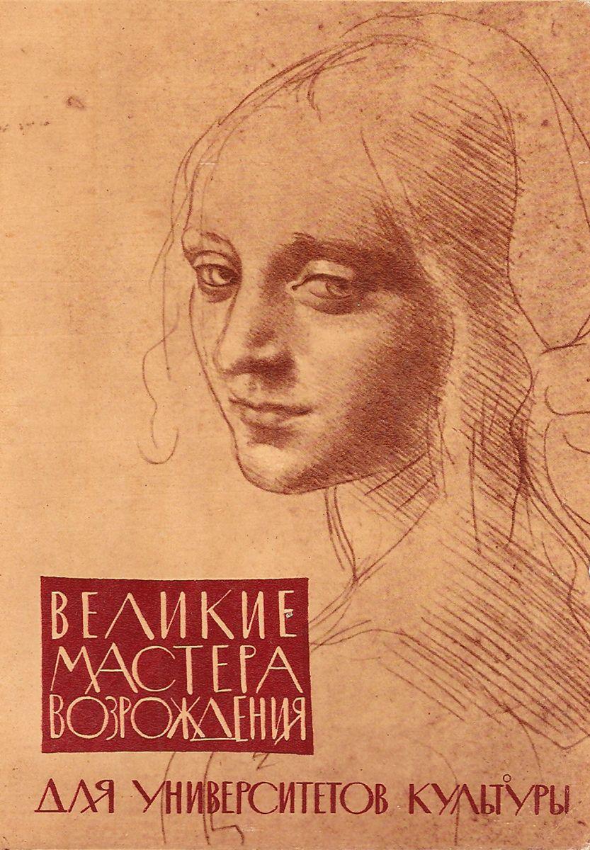 Великие мастера Возрождения (набор из 17 открыток)