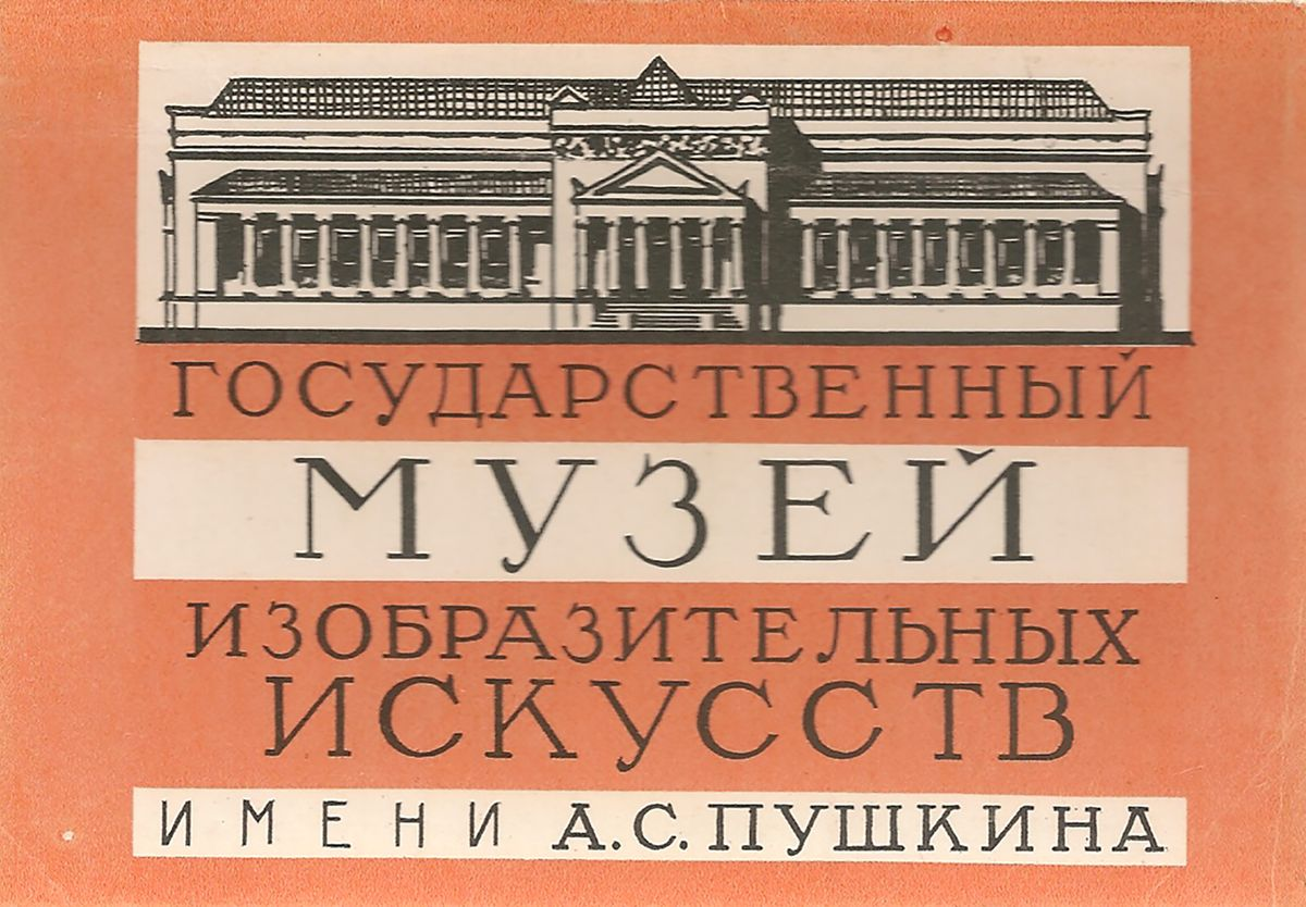 Государственный музей изобразительных искусств имени А.С.Пушкина (набор из 30 открыток)