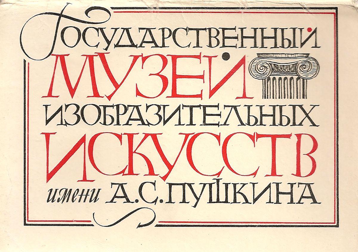 Государственный музей изобразительных искусств имени А.С.Пушкина (набор из 16 открыток)