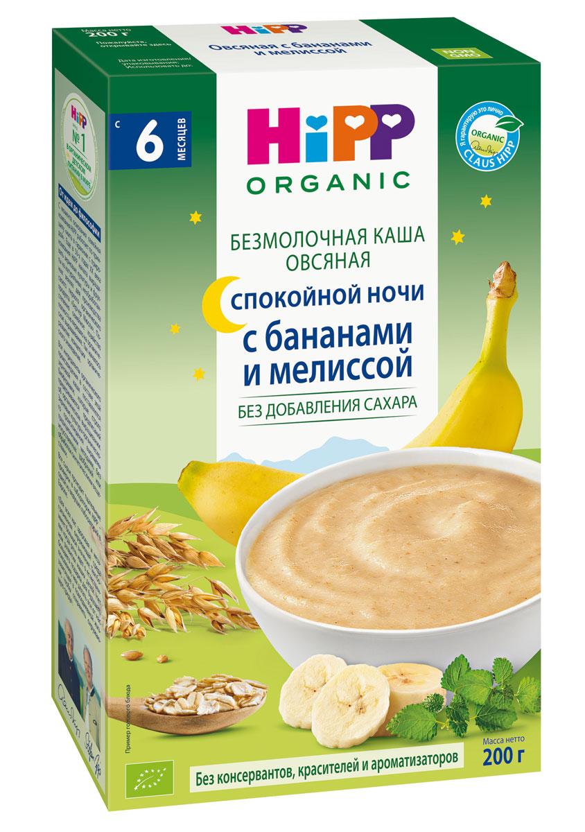 Hipp каша зерновая Спокойной ночи Овсяная с бананами и мелиссой, с 6 месяцев, 200 г9062300126195Каша Hipp органическая зерновая овсяная с бананами и мелиссой Спокойной ночи - сухая быстрорастворимая безмолочная каша с фруктовыми добавками. Овсяная каша полезна из-за высокого содержания в ней витаминов и микроэлементов. Она богата растительным белком и углеводами. Кроме того, она содержит много клетчатки, что способствует нормализации моторной функции кишечника. Овсяная - одна из излюбленных педиатрами каш. Но она содержит глютен, поэтому не рекомендуется детям первого года жизни, склонным к аллергии, и при нарушении пищеварения. Сочетание овсяной муки лучшего качества, банановых хлопьев и экстракта мелиссы делают кашу Hipp такой полезной и вкусной! Рекомендуется для детей старше 6 месяцев.Содержит витамин В1 - важный витамин для эффективной работы нервной системы. Пищевая ценность на 100/г: белки - 12,0/г, углеводы - 70,5 г, жиры - 5,5 г, пищевые волокна - 5,5 г, натрий - Уважаемые клиенты! Обращаем ваше внимание на то, что упаковка может иметь несколько видов дизайна. Поставка осуществляется в зависимости от наличия на складе.