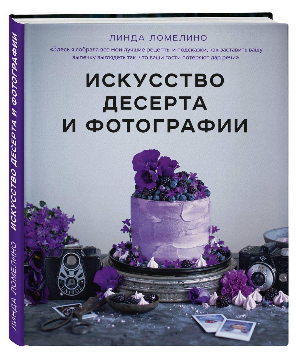 Линда Ломелино Искусство десерта и фотографии