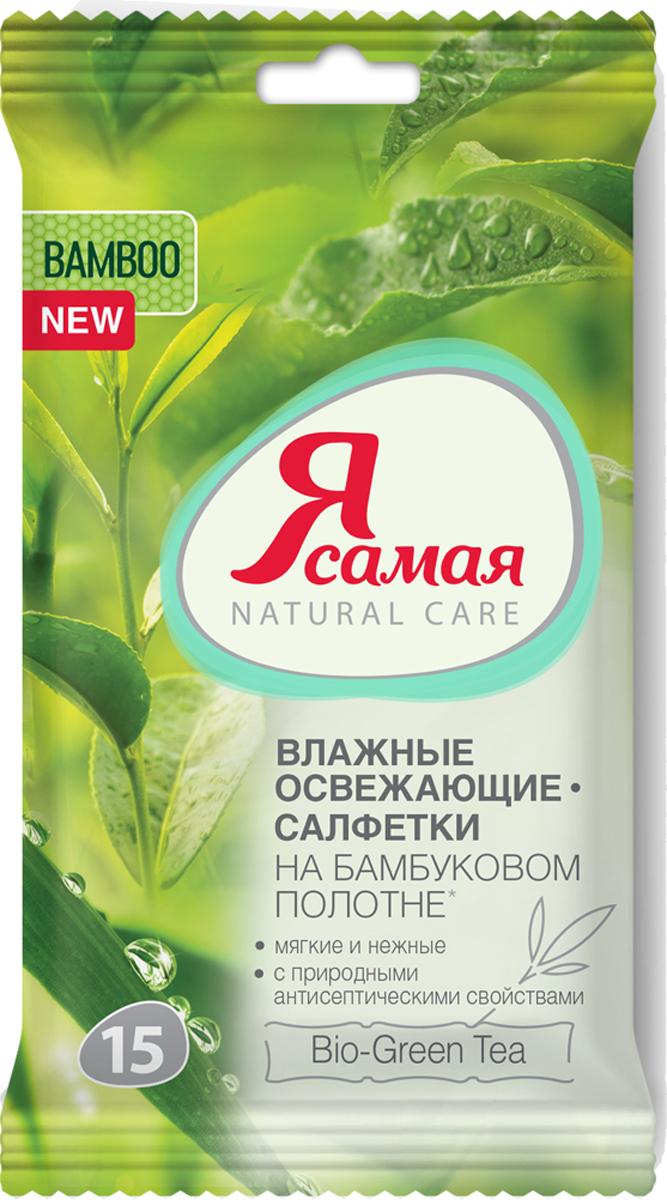 Я Самая Влажные салфетки освежающие Herbal Collection Pocket-Pack, 15 штSMA-7781Влажные салфетки для всей семьи эффектно очищают и освежают кожу, обеспечивают ощущение свежести в течение всего дня, в любом месте, в любое время. Влажные салфетки удобны в применении, подходят для любого типа кожи, обладают приятным нейтральным ароматом, ими могут пользоваться все члены семьи. В состав лосьена входит экстракт ромашки, обладающий смягчающими и успокаивающими свойствами.