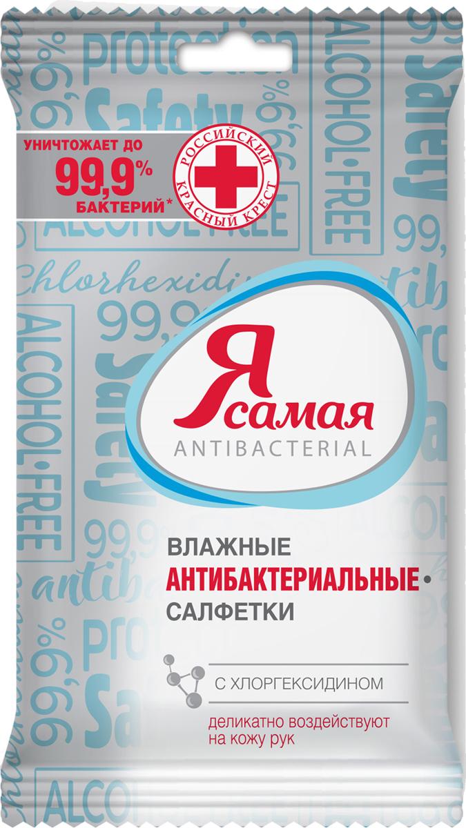Я Самая Влажные салфетки антибактериальные Pocket-Pack, 10 шт